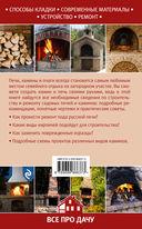 Камины, печи и очаги для вашего сада — фото, картинка — 16