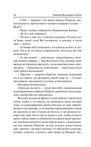Петербургские повести — фото, картинка — 12