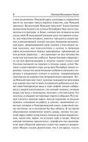 Петербургские повести — фото, картинка — 6