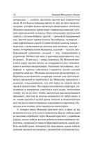 Петербургские повести — фото, картинка — 10