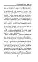 Академия Пяти Стихий. Искры огня — фото, картинка — 12