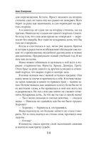Академия Пяти Стихий. Искры огня — фото, картинка — 13