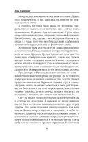 Академия Пяти Стихий. Искры огня — фото, картинка — 5