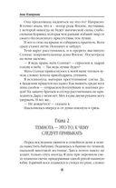 Академия Пяти Стихий. Искры огня — фото, картинка — 7