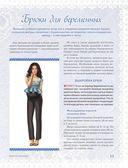 Шьем брюки без примерок и подгонок — фото, картинка — 11