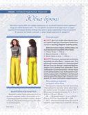 Шьем брюки без примерок и подгонок — фото, картинка — 5