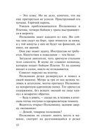 Клятва сбитого летчика (м) — фото, картинка — 11