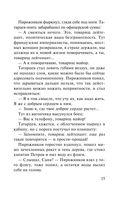 Клятва сбитого летчика (м) — фото, картинка — 14