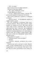 Клятва сбитого летчика (м) — фото, картинка — 9