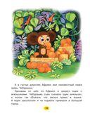 Сказки счастливого детства — фото, картинка — 10
