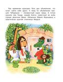 Сказки счастливого детства — фото, картинка — 11