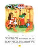 Сказки счастливого детства — фото, картинка — 12