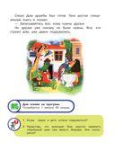 Сказки счастливого детства — фото, картинка — 13