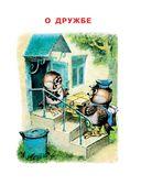 Сказки счастливого детства — фото, картинка — 7