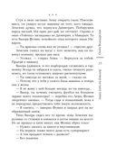 Договор на одну тайну (м) — фото, картинка — 15