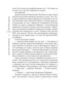 Договор на одну тайну (м) — фото, картинка — 6