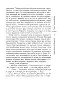 Договор на одну тайну (м) — фото, картинка — 7