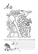 Занимательная французская азбука. Игры с буквами — фото, картинка — 4