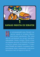 Программирование для детей. Делай игры и учи язык Scratch! — фото, картинка — 14