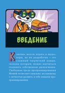 Программирование для детей. Делай игры и учи язык Scratch! — фото, картинка — 8