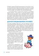Программирование для детей. Делай игры и учи язык Scratch! — фото, картинка — 9