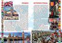 Большая книга. Страны Мира. Великобритания — фото, картинка — 1