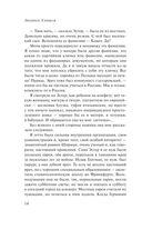 Даниэль Штайн, переводчик — фото, картинка — 11