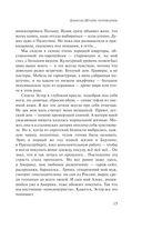 Даниэль Штайн, переводчик — фото, картинка — 12