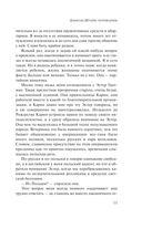 Даниэль Штайн, переводчик — фото, картинка — 8