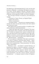 Даниэль Штайн, переводчик — фото, картинка — 9