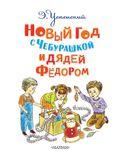 Новый год с Чебурашкой и Дядей Федором — фото, картинка — 3