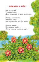 Сказки в стихах — фото, картинка — 5