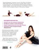Балетные тренировки дома. Фитнес на основе балетной школы — фото, картинка — 13