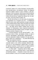 Приключения Оливера Твиста (м) — фото, картинка — 12