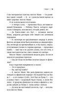 Приключения Оливера Твиста (м) — фото, картинка — 15