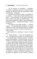 Приключения Оливера Твиста (м) — фото, картинка — 8