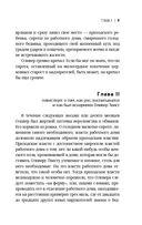 Приключения Оливера Твиста (м) — фото, картинка — 9