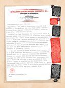 Время приключений. Энхиридион и секретный дневник Марси — фото, картинка — 5