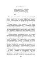 Евгений Евтушенко. Собрание сочинений. Том 9 — фото, картинка — 13