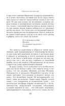 Евгений Евтушенко. Собрание сочинений. Том 9 — фото, картинка — 14