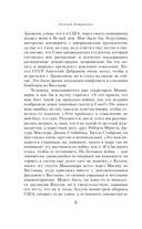 Евгений Евтушенко. Собрание сочинений. Том 9 — фото, картинка — 5