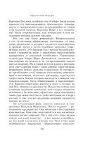 Евгений Евтушенко. Собрание сочинений. Том 9 — фото, картинка — 10