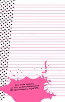 Блокнот K-POP. Твой яркий проводник в корейскую культуру! (А5; розовый) — фото, картинка — 12