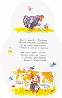 Матрешкины потешки — фото, картинка — 3
