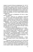 Пепел книжных страниц (м) — фото, картинка — 11