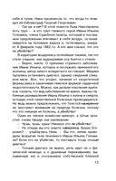 Пепел книжных страниц (м) — фото, картинка — 13