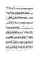 Пепел книжных страниц (м) — фото, картинка — 14