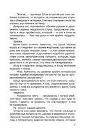Пепел книжных страниц (м) — фото, картинка — 7