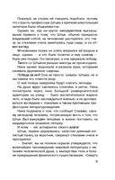 Пепел книжных страниц (м) — фото, картинка — 9