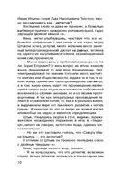 Пепел книжных страниц (м) — фото, картинка — 10